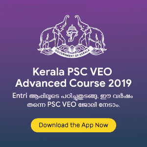 Kerala-VEO-course-banner