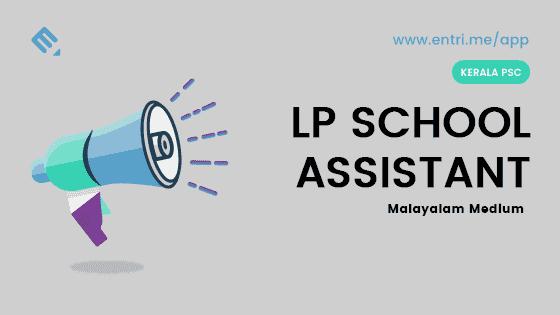 Kerala PSC LP School Assistant Alapuzha Shortlist 387/2014