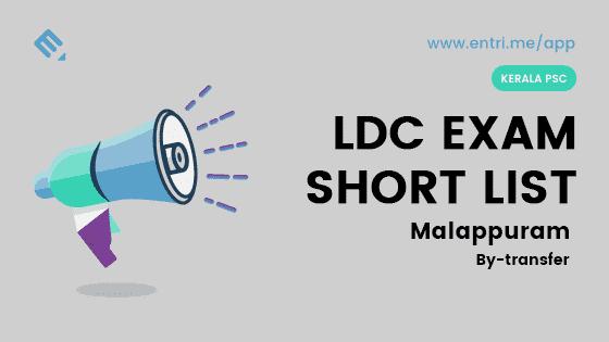 Kerala PSC LDC By Transfer Shortlist Malappuram 2018 – 415/2016