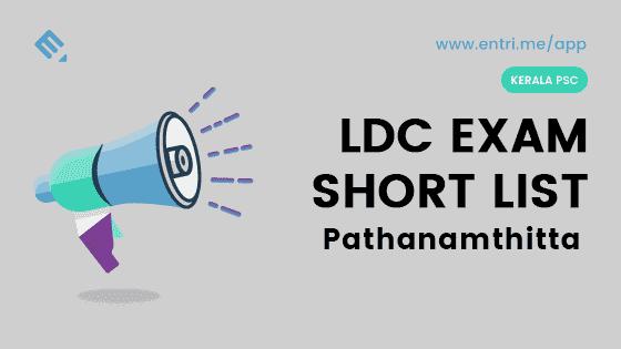 Kerala PSC LDC Exam Shortlist Pathanamthitta 2018 – 414/2016