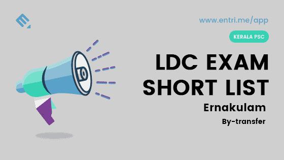 Kerala PSC LDC By Transfer Shortlist Ernakulam 2018 – 415/2016