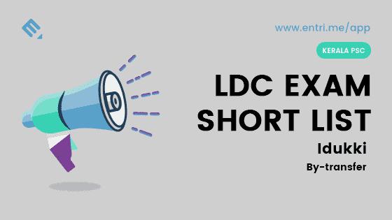Kerala PSC LDC By Transfer Shortlist Idukki 2018 – 415/2016