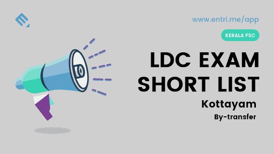 Kerala PSC LDC By Transfer Shortlist Kottayam 2018 – 415/2016