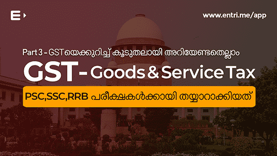How GST – PSC, SSC, RRB, KAS Exam Video