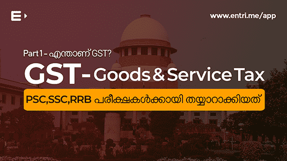 What is GST – Goods & Service Tax? – PSC, SSC, RRB, KAS Exam Video