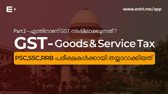 Why GST – PSC, SSC, RRB, KAS Exam Video