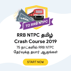 ntpc tamil course banner