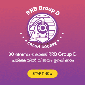 rrb group d malayalam banner